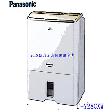 Panasonic 國際牌  F-Y28CXW ECO NAVI智慧節能清淨除濕機  14公升