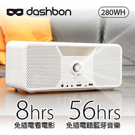 露營專用機 Dashbon Flicks 投影機家庭劇院280WH/BK-02DW45AW 行動無線藍芽喇叭