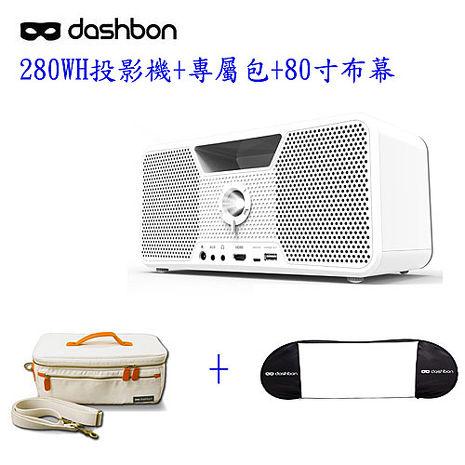 露營專用機+套餐組合 Dashbon Flicks 投影機家庭劇院280WH+專屬包+80寸布幕