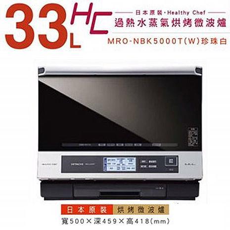 ★ 過熱水蒸氣烘烤微波爐 ★ HITACHI 日立 MRO-NBK5000T 日本原裝 公司貨