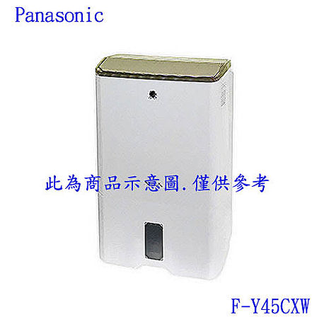 Panasonic 國際牌 22公升 ECONAVI 智慧節能除濕機 F-Y45CXW