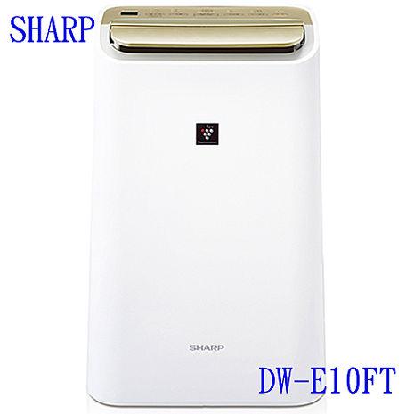 SHARP 夏普 DW-E10FT 10L 清淨除濕機~自動除菌離子