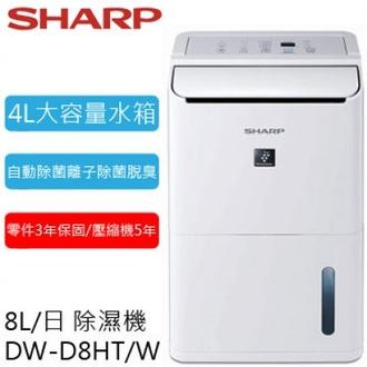 SHARP 夏普 DW-D8HT 8L 溫濕感應除濕機 公司貨