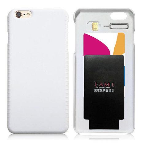 iPhone 6S/6 Plus (5.5吋) 台灣專利悠遊卡手機殼, 時尚人型男型女必備-時尚白 (送奈米鍍膜)