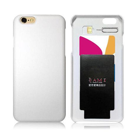 iPhone 6S/6 (4.7吋) 台灣專利悠遊卡手機殼, 時尚人型男型女必備-時尚白 (送奈米鍍膜)