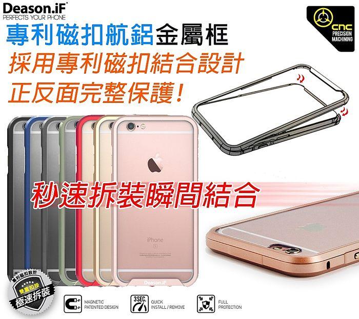 Deason.iF iFantasy 專利 免螺絲 磁扣 鋁合金保護框 4.7吋 iPhone 6/6S I6/IP6S 鋁框/邊框/手機殼/手機框/保護殼/金屬框