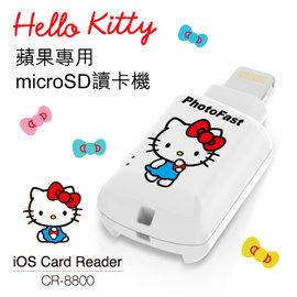 APPLE認證 不怕iOS更新 Hello Kitty 限量版 PhotoFast iPhone iPad 專用 microSD讀卡機 CR-8800/APP一鍵備份/輕鬆轉換存取檔案/口袋相簿
