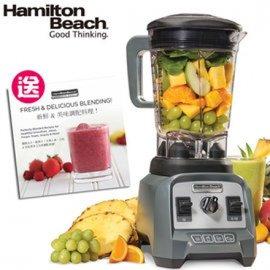 預購 ★限量送濾水壺 美國 Hamilton Beach 專業營養調理機 58911-TW  美國設計八年全機保固