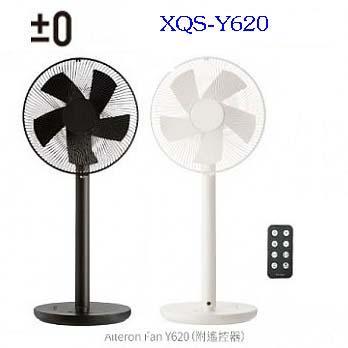 日本 正負零 ±0 設計 DC直流馬達節能遙控立扇 XQS-Y620 (黑/米白二色) 正負0