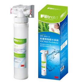 3M 前置樹脂軟水系統(含快拆頭) 3RF-S001-5  3RFS0015