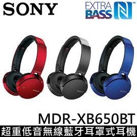 SONY MDR-XB650BT 耳罩式超重低音藍牙耳機