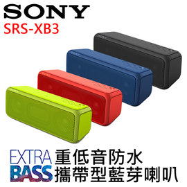 SONY EXTRA BASS 重低音防水攜帶型藍芽喇叭 SRS-XB3 (公司貨)