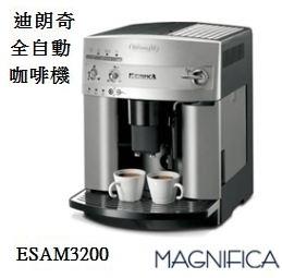 Delonghi 迪朗奇 浪漫型全自動咖啡機 ESAM3200