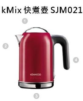 英國KENWOOD KMix系列 快煮壺(紅色) SJM021A