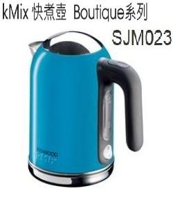 英國Kenwood kMix快煮壺Boutique系列 (藍色) SJM023