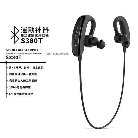 藍芽耳機S380T  Bluetooth V4.1 apt-X運動防水藍芽耳機