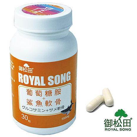【御松田】葡萄糖胺+鯊魚軟骨(30粒X1罐)