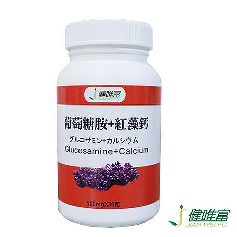【健唯富】葡萄糖胺+紅藻鈣(30粒X1罐)