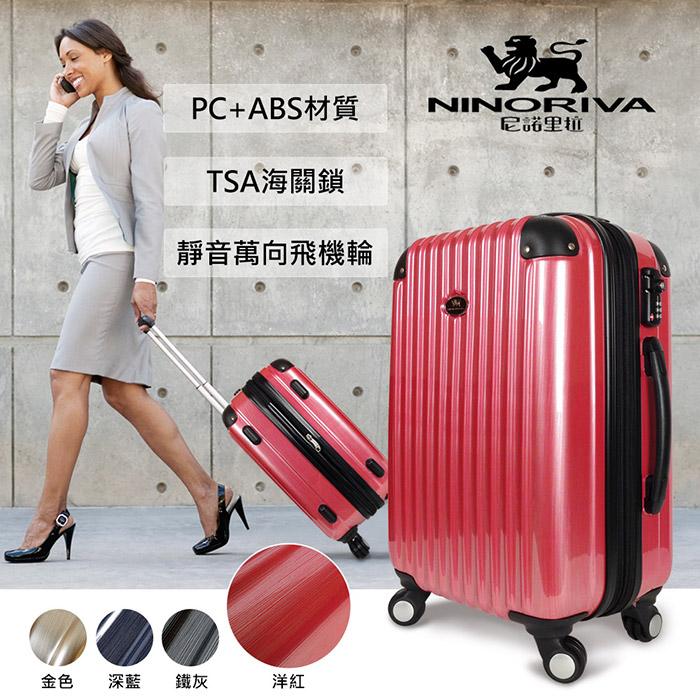 義大利NINORIVA 20吋行李箱/旅行箱/拉桿箱/登機箱 輕量 TSA鎖 可加大 新髮絲紋耐刮-洋紅