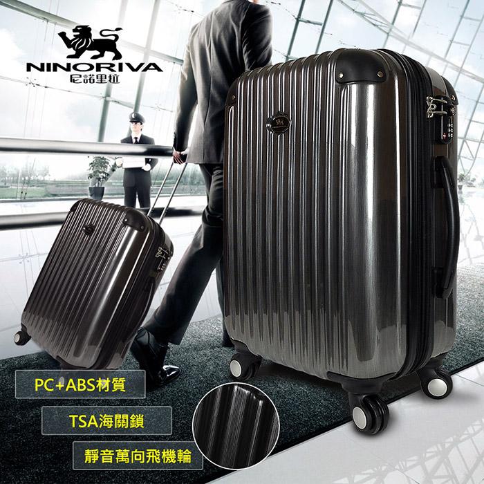 義大利NINORIVA 20吋行李箱/旅行箱/拉桿箱/登機箱 輕量 TSA鎖 可加大 新髮絲紋耐刮-鐵灰