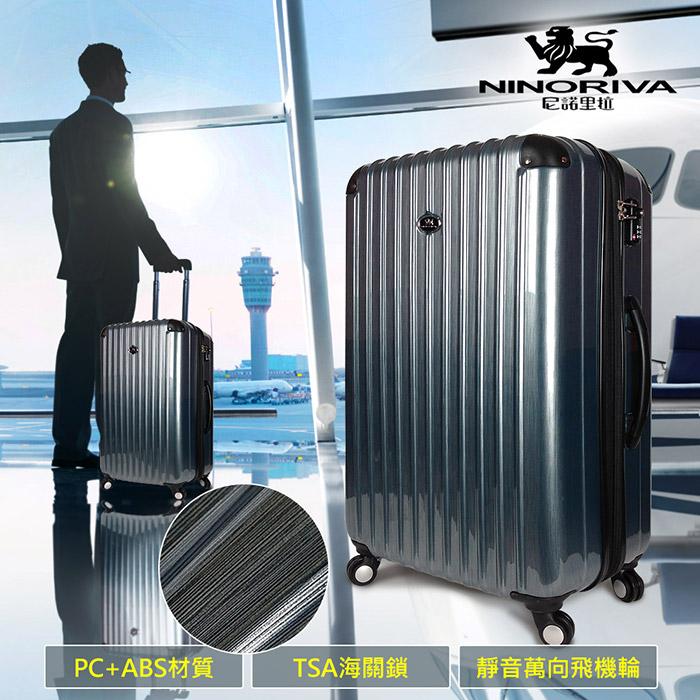 義大利NINORIVA 20吋行李箱/旅行箱/拉桿箱/登機箱 輕量 TSA鎖 可加大 新髮絲紋耐刮-深藍