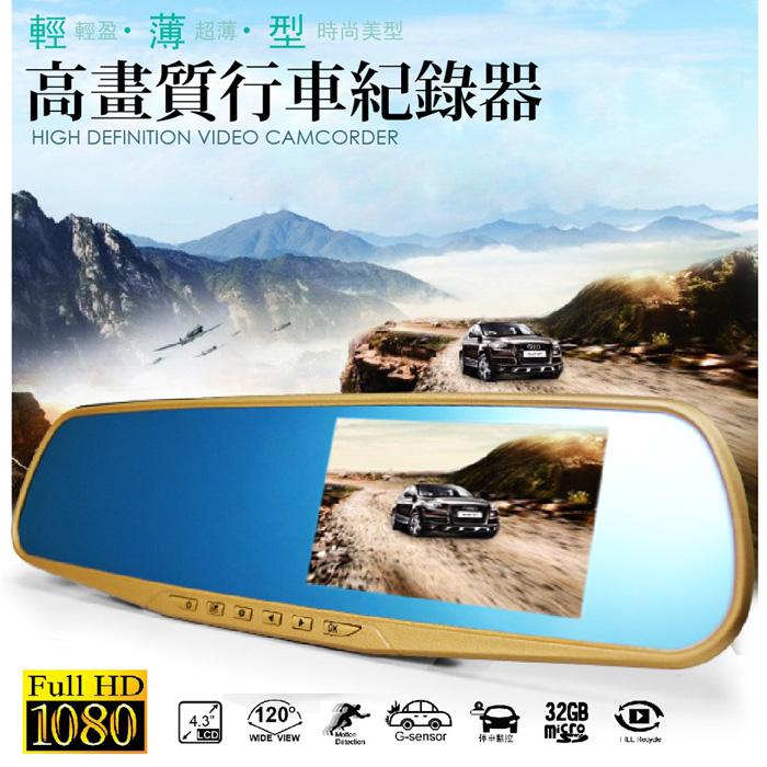 【勝利者】FHD1080P 4.3吋大螢幕後視鏡行車紀錄器(奢華金邊登場)
