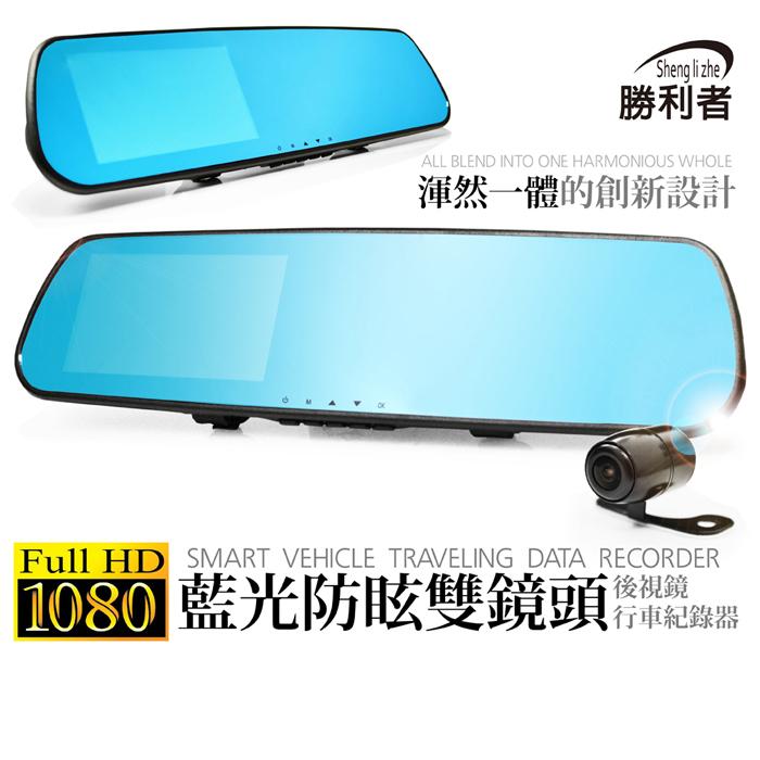 【勝利者】FHD1080P 藍光防眩雙鏡頭後視鏡行車紀錄器