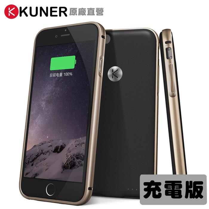 (限時)KUKE充電版經典款/多款樣式   iPhone 6/6s Lightning 2400mAh電池背蓋