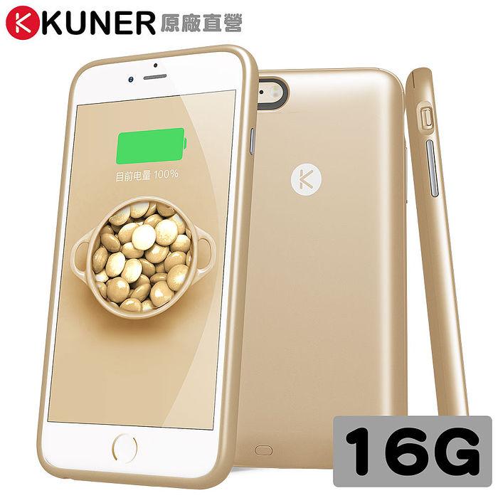 KUKE擴容版 炫彩款 iPhone 6 plus/6S plus 電池背蓋16GB