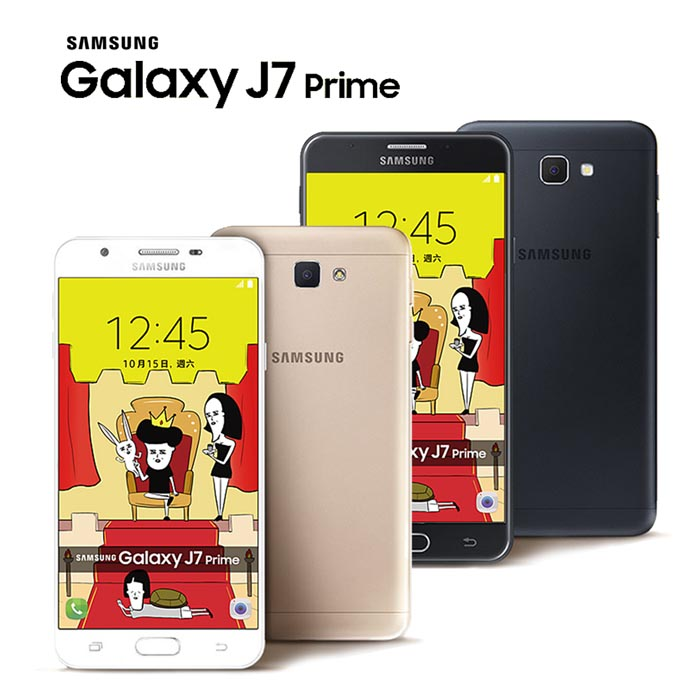 Samsung Galaxy J7 Prime 八核心5.5吋4G LTE雙卡機(3G/32G版)※加贈保貼※