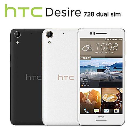 HTC Desire 728 dual sim 八核心5.5吋4G LTE全頻雙卡智慧機※贈保護套※