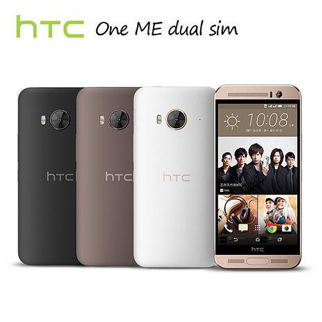 HTC One ME dual sim 八核心5.2吋4G LTE全頻雙卡機(3G/32G版)