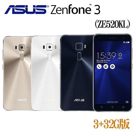 ASUS ZenFone 3 (ZE520KL ) 5.2吋4G LTE雙卡機(3G/32G版)※送保貼※
