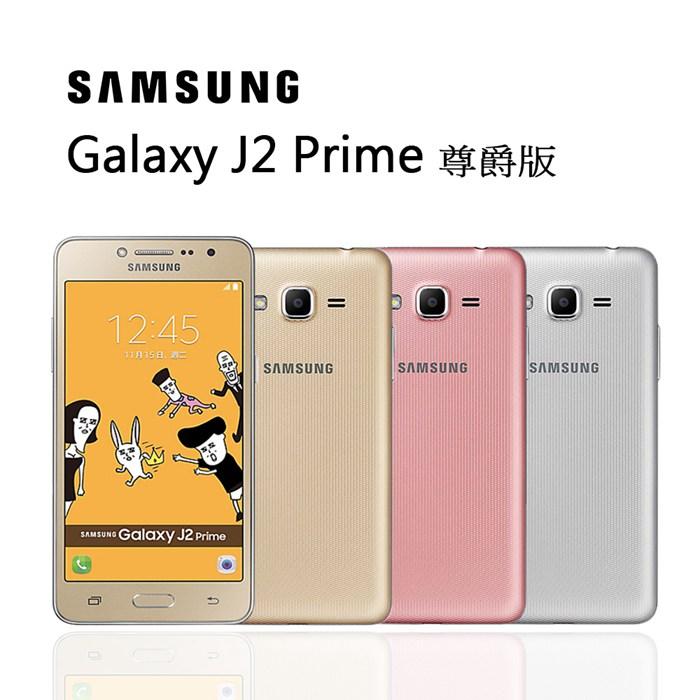Samsung Galaxy J2 Prime 四核心5吋4G LTE雙卡機※送保貼+USB充電鑰匙扣※