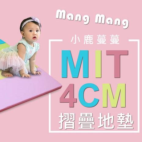 【Mang Mang】小鹿蔓蔓-兒童4cm摺疊遊戲地墊(四折款)