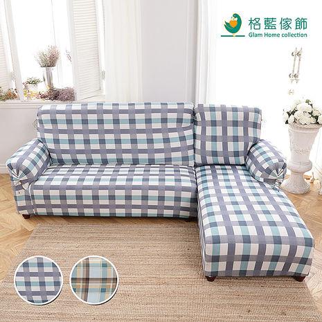 【格藍】愛琴海超彈力L型沙發套二件式(右側貴妃椅專用)