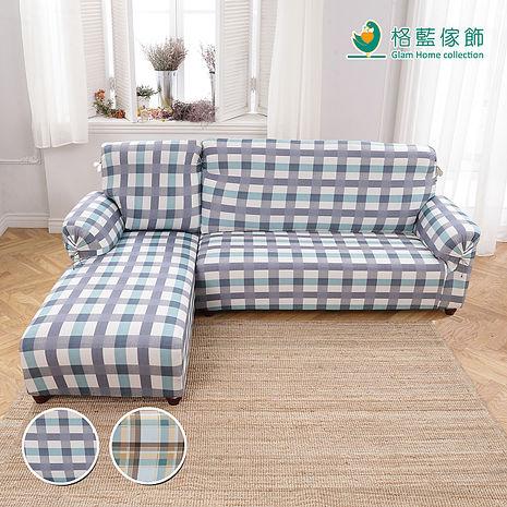 【格藍】愛琴海超彈力L型沙發套二件式(左側貴妃椅專用)