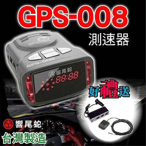 【響尾蛇】GPS008(附 專屬強波天線+車充擴充座)
