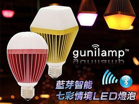 LED藍芽情境燈泡(天燈造型)