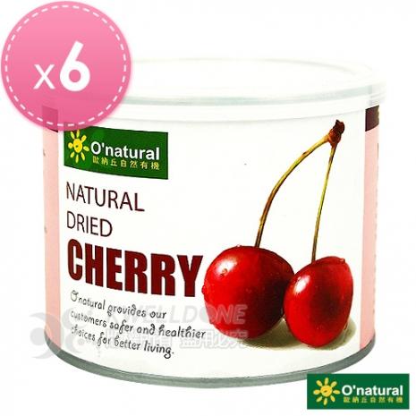 《Onatural 歐納丘》 純天然整顆櫻桃乾 (210g*6罐)