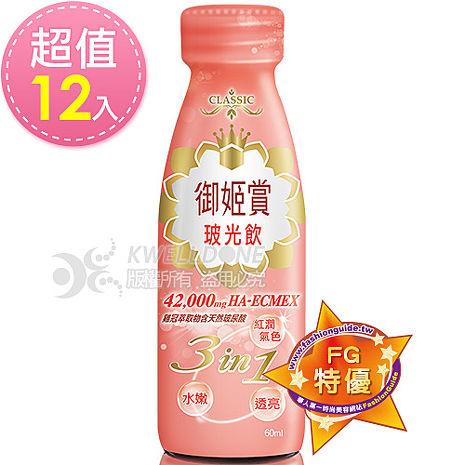 御姬賞-玻光飲12入