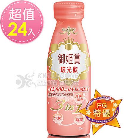 御姬賞-玻光飲24入