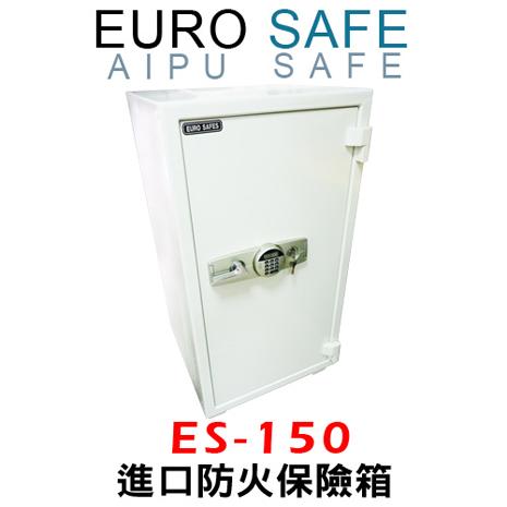 EURO SAFE電子密碼型防火型保險箱 ES-150