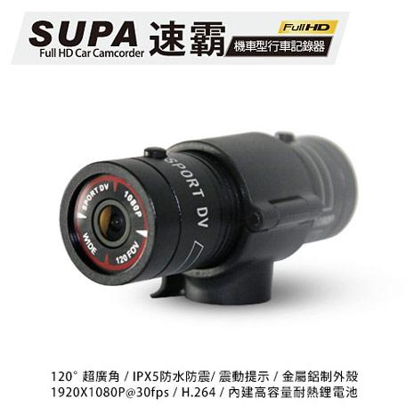 速霸K100 超廣角120度防水型1080P 極限運動 機車行車記錄器