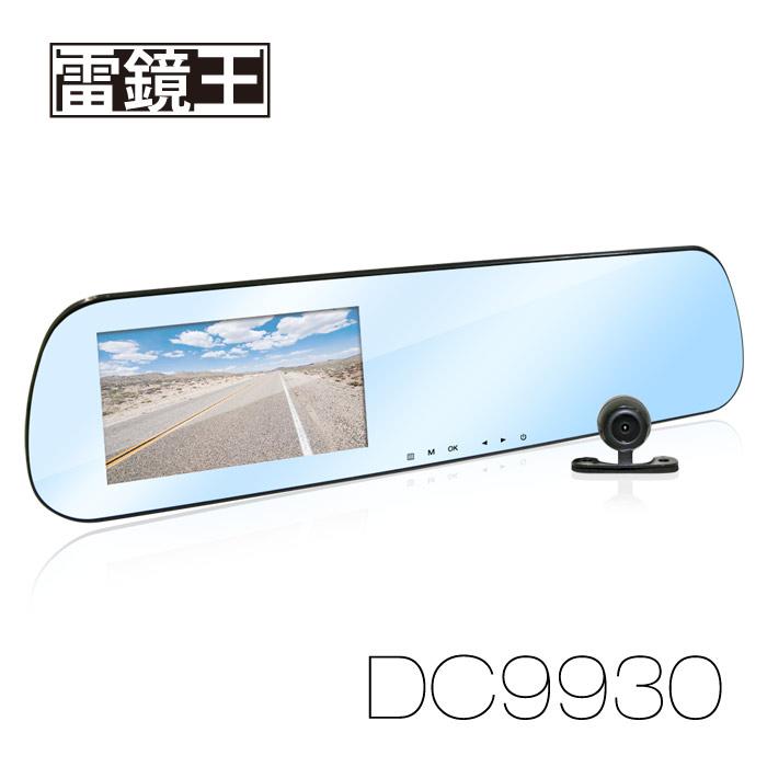 雷鏡王 DC9930 前後雙鏡頭 HD 720P 後視鏡型行車記錄器