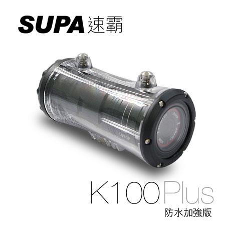 速霸 K100 Plus 防水夜視加強版 1080P 機車行車記錄器