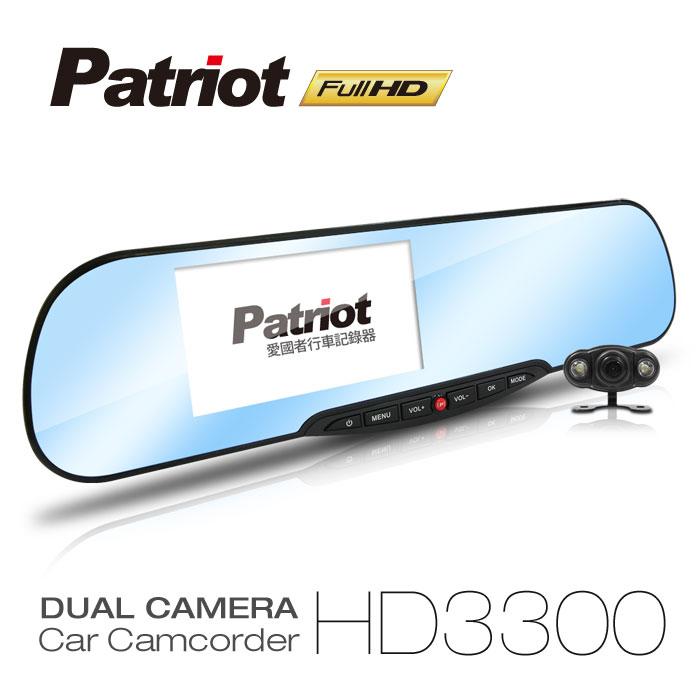 愛國者 HD3300 前後雙鏡頭 WDR影像處理 Full HD 後視鏡型行車記錄器
