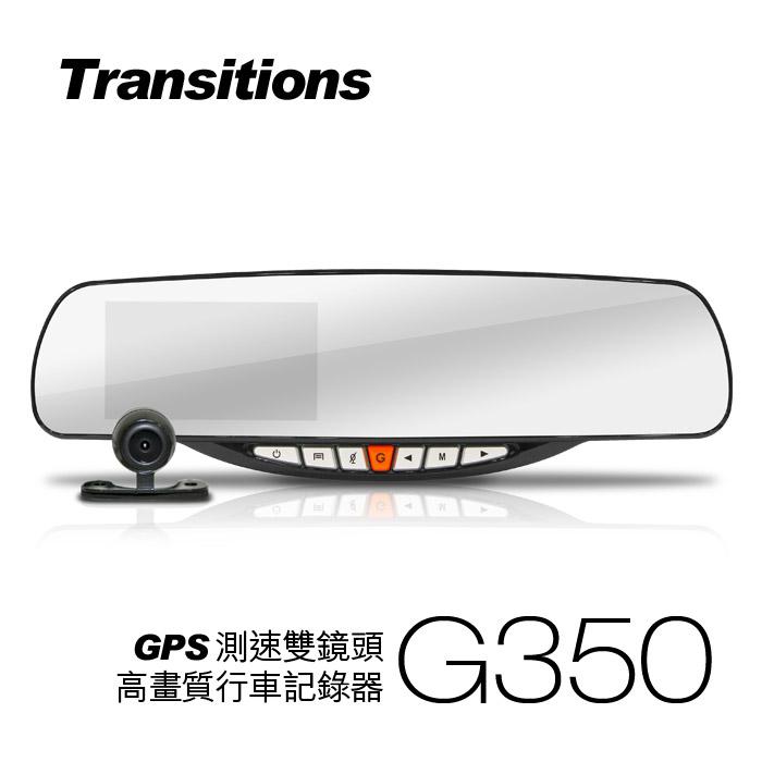 全視線 G350 聯詠96655 GPS測速 HDR影像 前後雙鏡頭 後視鏡型行車記錄器