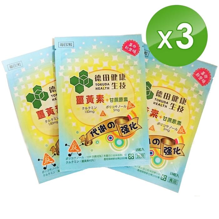 《德田生技》薑黃素+甘蔗原素錠 活力分享包【三入裝】