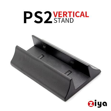 [ZIYA] PS2  遊戲主機支架/固定座 輕巧款